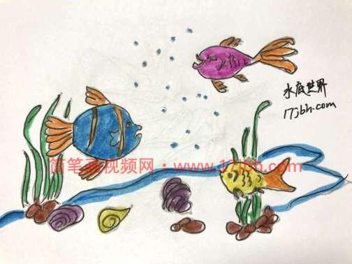 海底世界风景简笔画