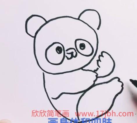 大熊猫简笔画画法