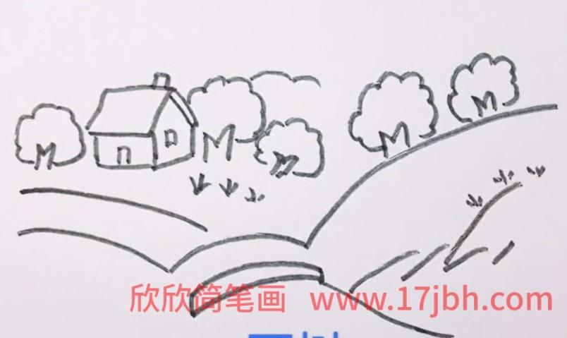 儿童田园风景简笔画