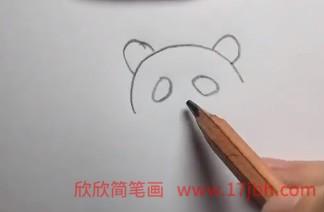 大熊猫简笔画