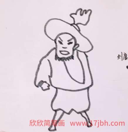 水浒人物简笔画刘唐