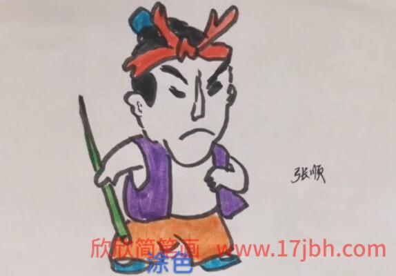 水浒传人物图片简笔画