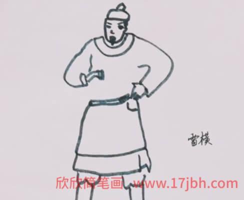 儿童水浒人物雷横简笔画